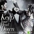 Dong Bang Shin Ki - Keep Your Head Down (Normal Version)