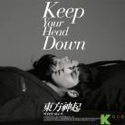 Dong Bang Shin Ki - Keep Your Head Down (Repackage)