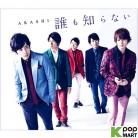 Arashi Single Album Vol. 44 - Dare mo Shiranai (Normal Edition) (Korea Version)