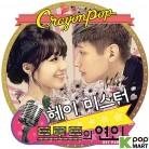 Crayon Pop - Trot Romance OST Part 1 (KBS TV Drama)
