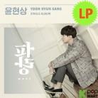 Yoon Hyun Sang Single Album