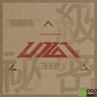 Up10tion Mini Album Vol. 1 - 一級秘密