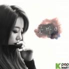 Eun Jung (T-ara) - Goodbye (Limited)