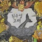 Yoon Do Hyun Band Mini Album - Blue Whale