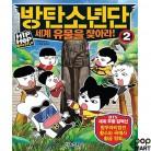 BTS - Look Relics world! Vol.2(Book)