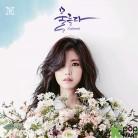 Jun Hyo Seong Mini Album Vol. 2 - COLORED (Normal Edition)