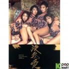 Sistar Mini Album Vol. 4 - 沒我愛