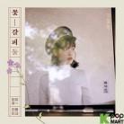 IU Special Remake Mini Album Vol. 2