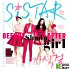 Sistar Vol. 1 - So Cool