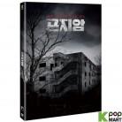 Gonjiam: Haunted Asylum (2DVD) (Normal Edition) (Korea Version)