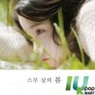 IU Single Album - Twenty Years of Spring