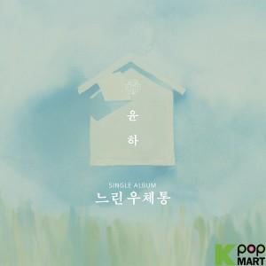 Younha Single Album Vol. 1