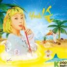 Kisum Mini Album Vol. 4 - yeah!술