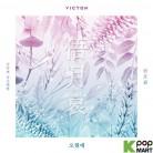 Victon Single Album Vol. 1 - 俉月哀