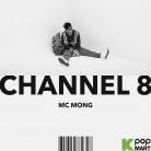 MC Mong Album Vol. 8 - CHANNEL 8