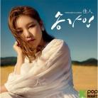 SONG GA IN Album Vol. 1 - 佳人