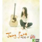 Jang Jae In EP Album - Summer Night