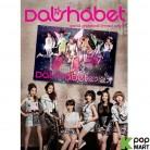 DalShabet Mini Album Vol. 5 + Special Photobook (Limited Edition)