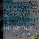 K.Will Vol. 2