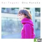 Oku Hanako - Koi Tegami (Korea Version)