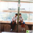 Quruli Single Album - Kotoba wa Sankaku Kokoro wa Shikaku (Korea Version)