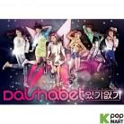 DalShabet Mini Album Vol. 5