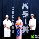 Ikimonogakari Best Album - Bara-Don (Korea Version)