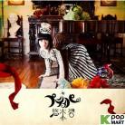 Yuki Aoi - Petipa (Korea Version)