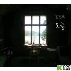 Kim Jin Ho Vol. 1 - Today