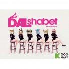DalShabet Mini Album Vol. 6 - Be Ambitious