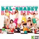 DalShabet Mini Album Vol. 3 - Bling Bling